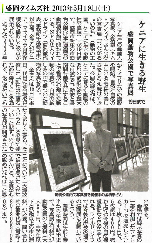 9th_newspaper1