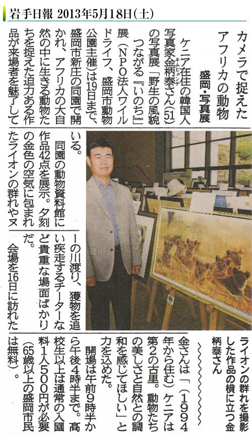 9th_newspaper2