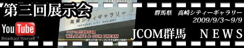 3rd-jcomtv